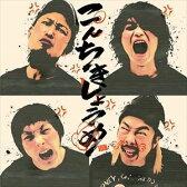 こんちきしょうめ(初回生産限定)/CDシングル(12cm)/LDCD-50101