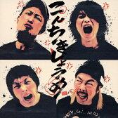 こんちきしょうめ/CDシングル(12cm)/LDCD-50102