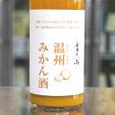 富久長 温州みかん 500ml 今田酒造画像