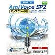 エムシーツー BB 音声認識ソフト AmiVoice SP2 アップグレード版
