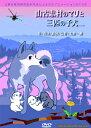 山古志村のマリと三匹の子犬/DVD/SKY-0001A画像