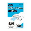 TANOSEE ラミネートフィルム150μ 名刺 60×95mm 100枚入