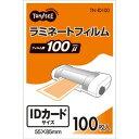 TANOSEE ラミネートフィルム100μ IDカードサイズ 55×85mm 100枚入