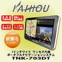 KAIHOUTNK-703DT7インチワンセグチューナー内蔵ポータブルナビ新東名入り最新版