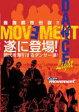 Dancemovement Light/DVD/JEM-002