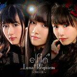 Luna†Requiem~月虹の宴~(初回限定盤)/CDシングル(12cm)/QWCE-00640