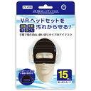 PS VR用 VR汚れガード アイマスク コロンバスサークル画像
