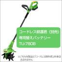 コードレス耕作君 (別売) 専用替えバッテリー TU-780B スリーアップ コードレス