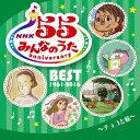NHKみんなのうた 55 アニバーサリー・ベスト~チョコと私~/CD/MHCL-2597画像