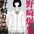 野崎爆発/CD/XQND-1002