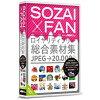 フォント・アライアンス・ネットワーク SOZAI X FAN