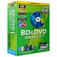 テクノポリス BD&DVD変換スタジオ7 BD&DVDを動画に変換!