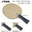 STIGAスティガ blade 卓球ラケット SPECIAL MATERIAL SERIES カーボネード190 1060-5 STR
