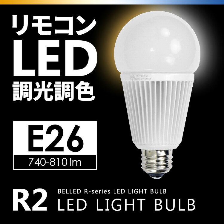 リモコン電球 r2 belled ベルド led電球 調光 調色   26口金 昼白色の写真