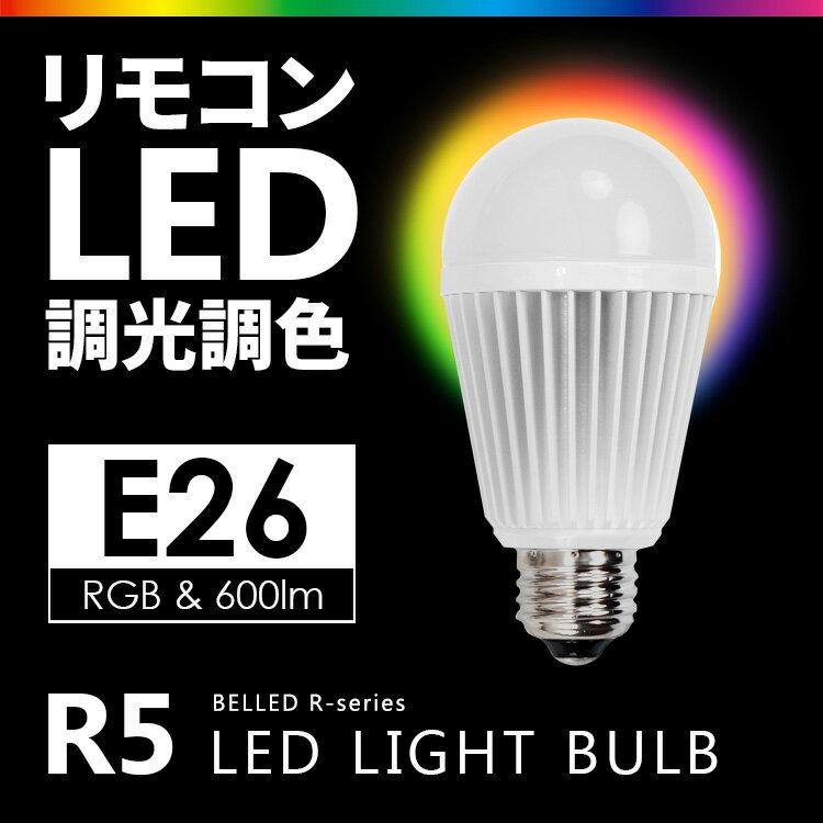 リモコン電球 rgb belled ベルド led電球の写真