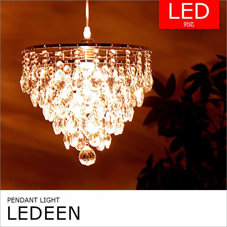 照明 LED 対応 最高級クリスタル 1灯 ペンダントライト レディーン BBP-053(CL)の写真