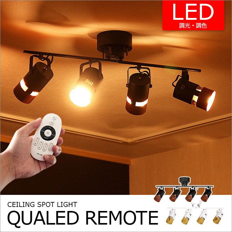 照明 LED 対応 シーリングライト スポットライト 4灯 クアルド BBS-026の写真