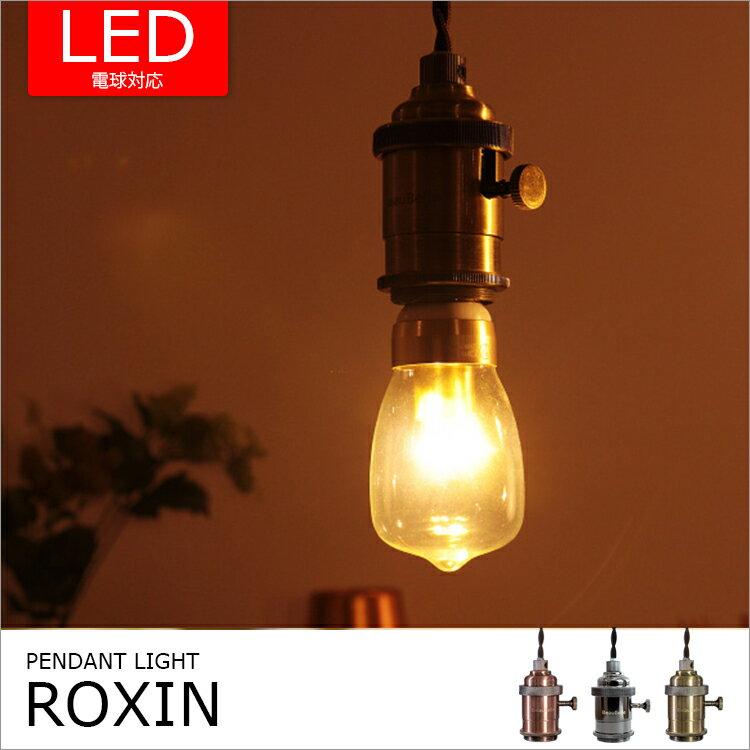 照明 LED 対応 ペンダントライト 1灯 ロキシンBBP-059(BR)の写真