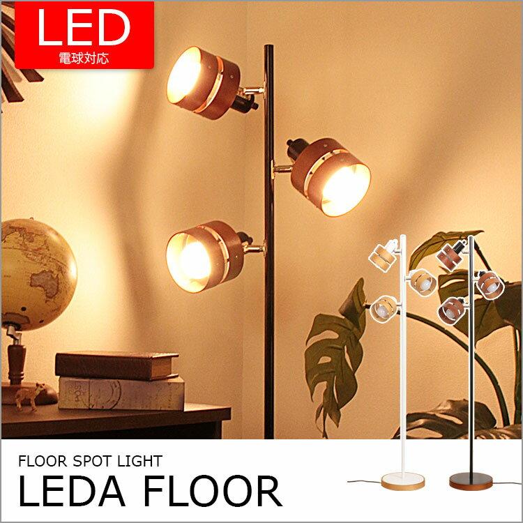 照明 LED 対応 フロアライト 3灯 レダ フロア BBF-022(BB)の写真