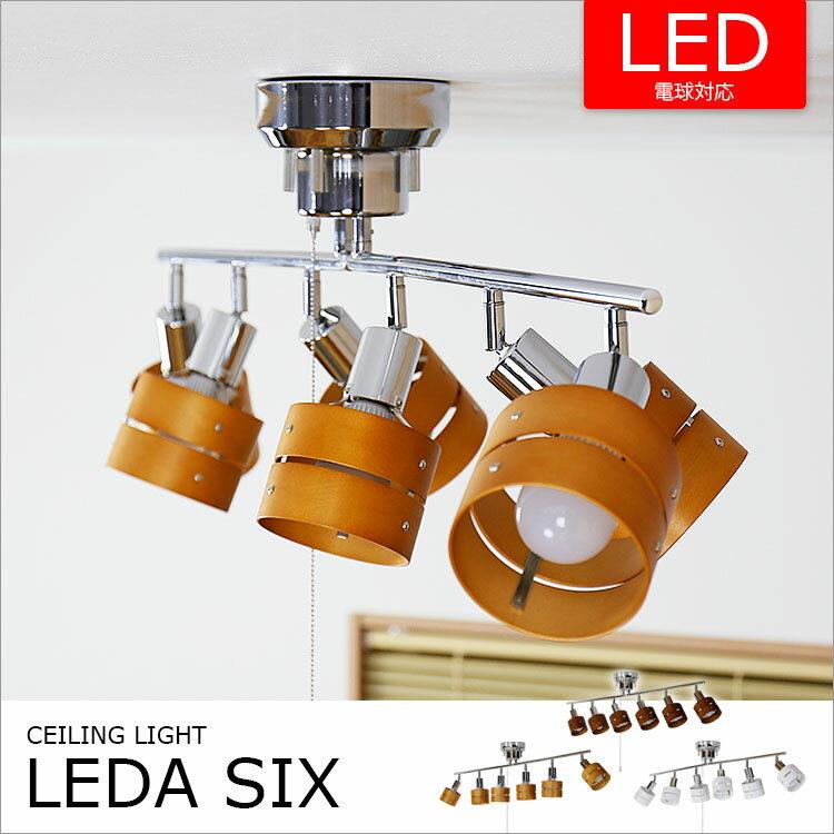 照明 LED 対応 シーリングライト スポットライト 6灯 レダ シックスの写真