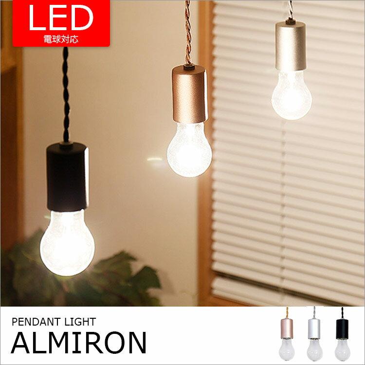 照明 LED1灯 ペンダントライト アルミロンライト 裸電球 ハンギング キッチン 照明 ダイニング キッチン 寝室 トイレ アンティーク レトロ 照明器具 シンプル 北欧 モダンしゃれの写真