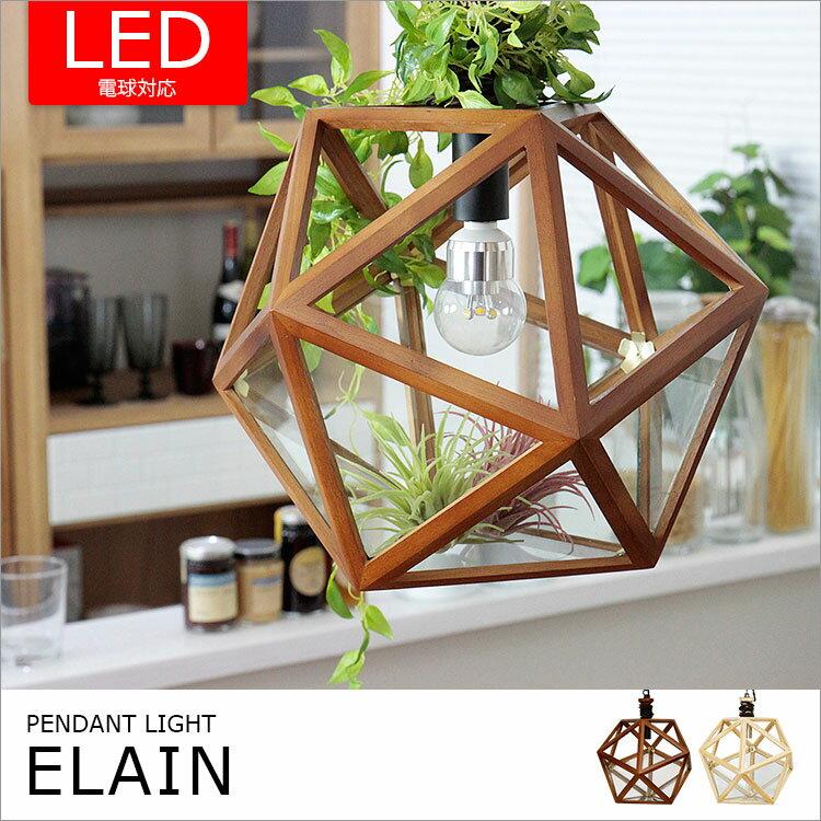 照明 LED 1灯 ペンダントライト エレイン ライト ハンギング 木製 シェードの写真