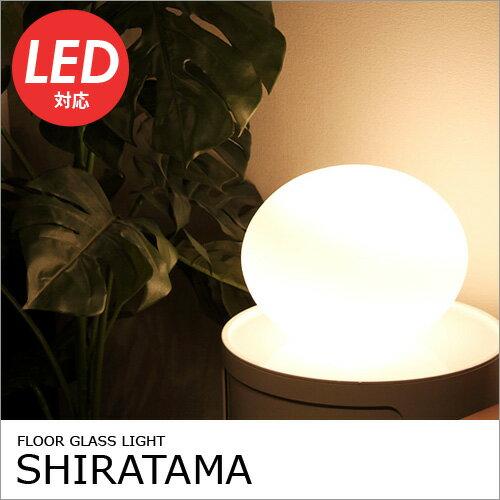 照明 1灯 テーブルライト SHIRATAMA シラタマライト フロアスタンドライト 卓上 照明器具 モダン 間接照明 ルームライトしゃれ アンティーク調 シンプル アジア フロアライト フロアラ