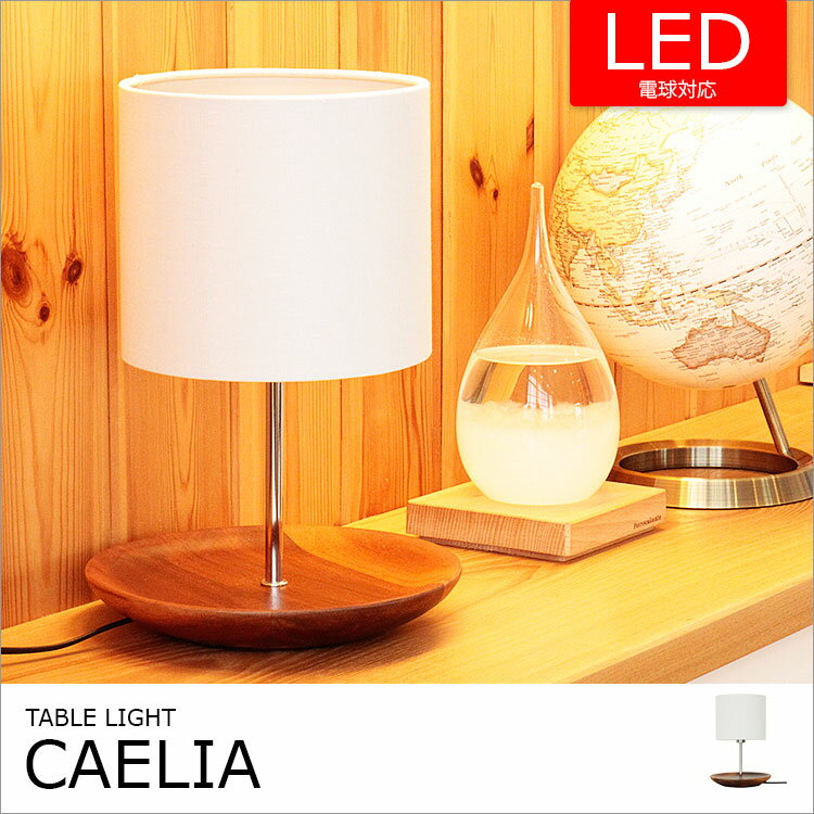 照明 LEDテーブルライト 1灯 カリアライト テーブルランプ 間接照明 寝室 テーブルスタンド ブルックリン 西海岸 照明器具しゃれ かわいい 授乳 オツム替え アカシア 木製 ファブの写真