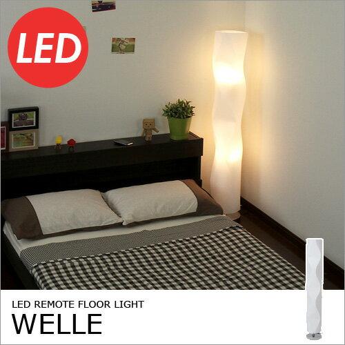 照明 リモコン付 フロアスタンド 2灯 ヴェレライト フロアスタンドライト フロアライト フロアランプ 間接照明 照明器具 インテリア照明 床 ランプ スタンドしゃれ スタンドライト 和