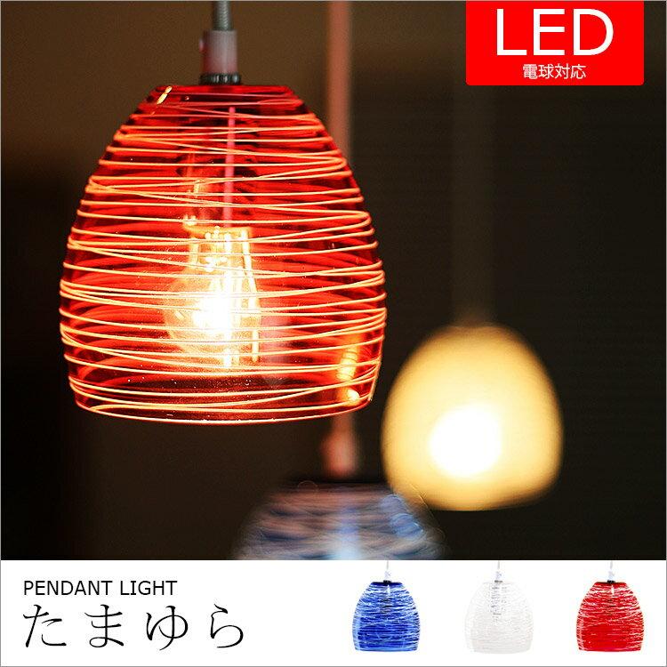 照明 LED 1灯 ペンダントライト たまゆら ライト おしゃれ ガラスの写真