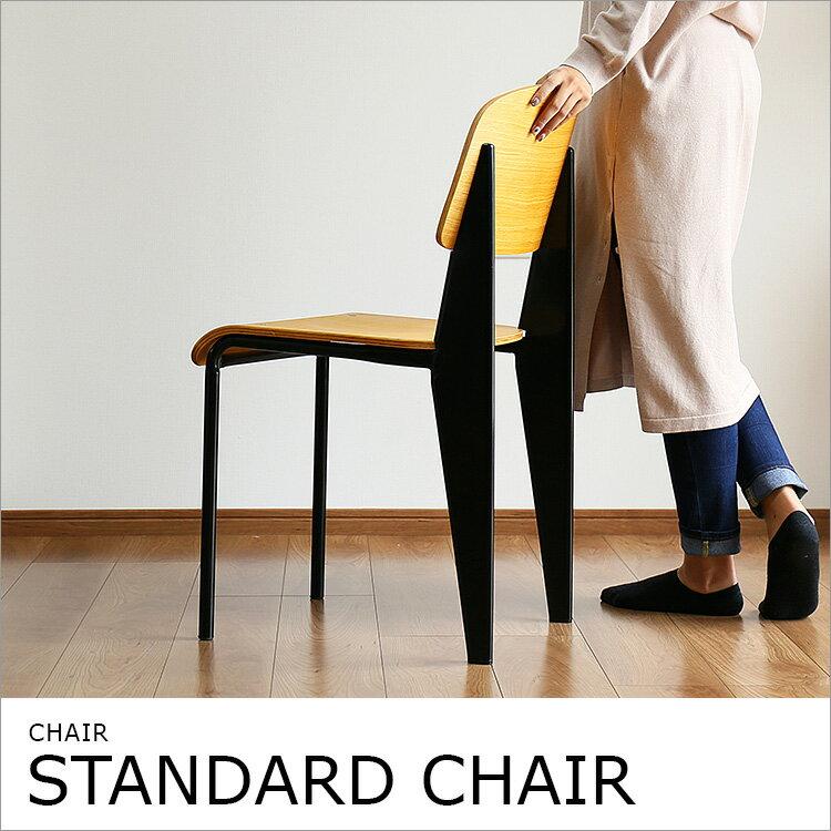 デザイナーズ 家具 スタンダードチェアジャンプルーヴェ Standard Chairの写真
