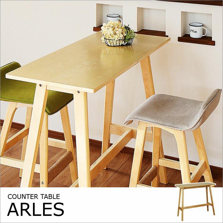 カウンターテーブル 幅   アルル arlesバーテーブル ナチュラルの写真
