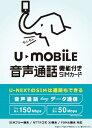 U-NEXT U-mobile 通話プラスパッケージ SIMなし UMVPLUS-PK
