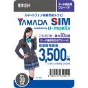 U-NEXT U-mobile プリペイド1.5GB microSIM UM1.5GPM