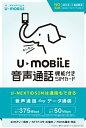 U-NEXT U-mobile 通話プラスパッケージ(SIMなし)