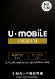 SIMカード U-mobile プレミアム ドコモ LTE 使い放題 定額制 かけ放題 データ通信