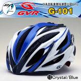 GVR G-101 商品番号13 クリスタル/ブルー JCF公認 サイクルヘルメット