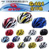 GVR G-101全15色 JCF公認 サイクルヘルメット