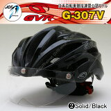 GVR G-307V 商品番号02 ソリッド/ブラック JCF公認 クリアシールド付サイクルヘルメット