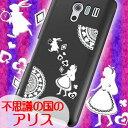 AQUOS PHONE EX SH-04E用ケース ブラック 不思議の国のアリス Fairy tale