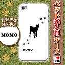 (世界で一つだけのオリジナルケース)iPhone4S / 4 ケース/カバー iPhone4S / 4用ケース ホワイト 秋田犬
