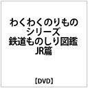 わくわくのりものシリーズ 鉄道ものしり図鑑 JR編/DVD/NMKD-17004画像