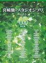 楽譜 宮崎駿&スタジオジブリ ベスト48 保存版 3-024/ワンランク上のピアノ ソロ画像