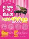 楽譜 超・簡単 ピアノ初心者ベスト100曲集 3276 これなら弾ける画像