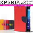 Xperia Z4 エクスペリアZ4 コンビネーションカラー手帳型ケース XperiaZ4