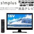 16型 16V 16インチ 液晶テレビ simplus (シンプラス) 16V型 LED液晶テレビ(1波) 外付けHDD録画機能対応 SP-16TV01LR ブラック