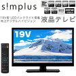 19型 19V 19インチ 液晶テレビ simplus (シンプラス) 19V型 LED液晶テレビ(1波) 外付けHDD録画機能対応 SP-19TV01LR ブラック