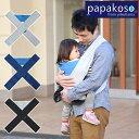 パパ用抱っこ紐 papakoso パパコソ 3サイズ M L XL パパ用 クロス式 簡易抱っこ紐 papa-dakko ワンスレッド
