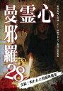 心霊曼邪羅28/DVD/ ラミアクリエイト LMDS-054