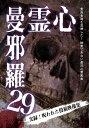 心霊曼邪羅29/DVD/ ラミアクリエイト LMDS-055